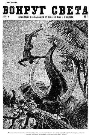 Журнал «Вокруг Света» №2 за 1928 год