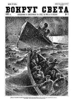 Журнал «Вокруг Света» №1 за 1928 год