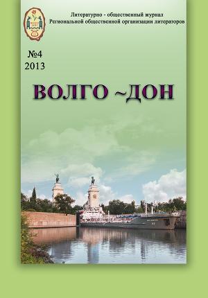 Журнал Волго-Дон №4