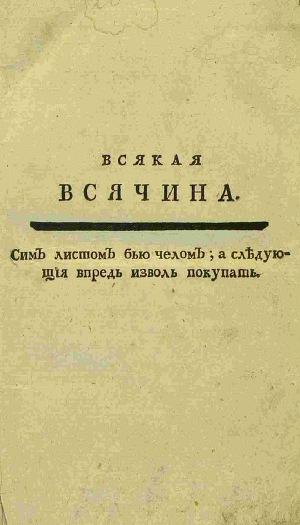 "Журнал ""Всякая Всячина"" 1769-1770гг."