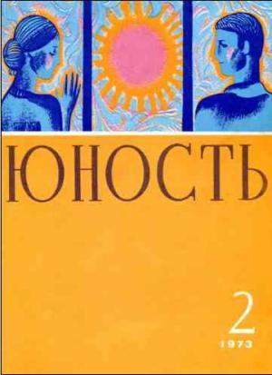 Журнал `Юность`, 1973-2