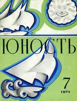 Журнал `Юность`, 1974-7