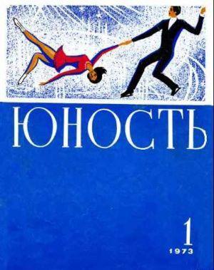 zhurnal_Yunost_Zhurnal_Yunost_1973-1