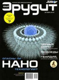 Журнал «ЮНЫЙ ЭРУДИТ» № 10 , октябрь 2010 г.