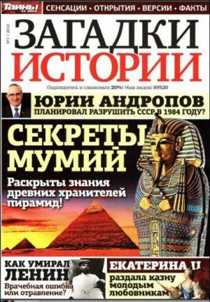 Журнал «ЗАГАДКИ ИСТОРИИ», 2012 №1