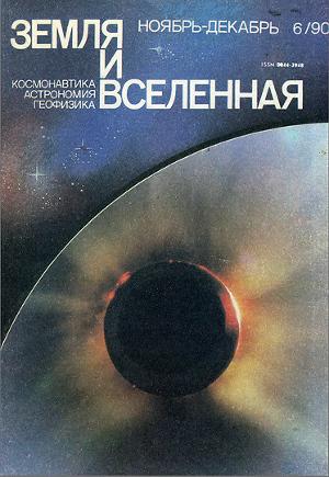 Журнал «Земля и Вселенная», 1990, № 6
