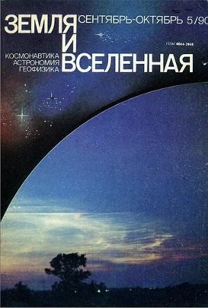 Журнал «Земля и Вселенная», 1990, № 5