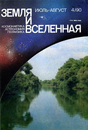 Журнал «Земля и Вселенная», 1990, № 4