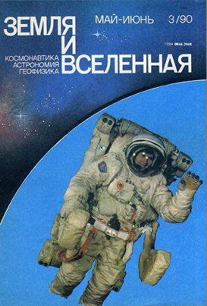 Журнал «Земля и Вселенная», 1990, № 3