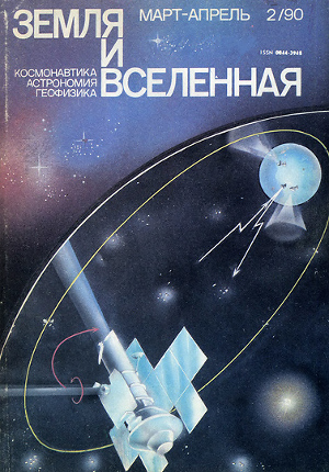 Журнал «Земля и Вселенная», 1990, № 2