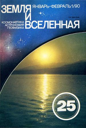 Журнал «Земля и Вселенная», 1990, № 1