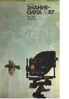 Журнал `Знание-сила`, 1987-03