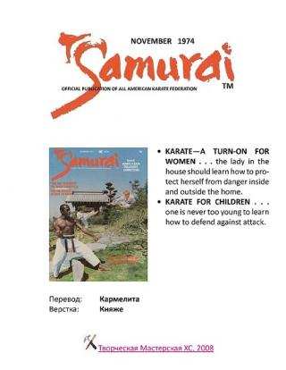 """Журнал """"Самурай"""", ноябрь 1974 года"""