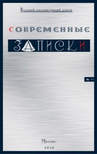 """Журнал """"Современные записки"""""""