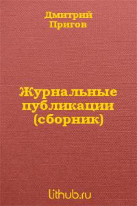 Журнальные публикации (сборник)