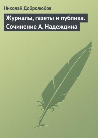 Журналы, газеты и публика. Сочинение А. Надеждина