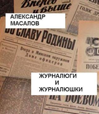 Журналюги и журналюшки