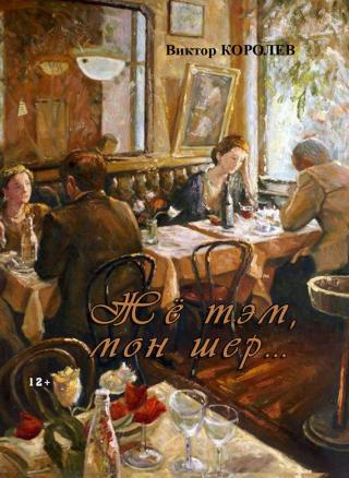 Жё тэм, мон шер… (сборник)
