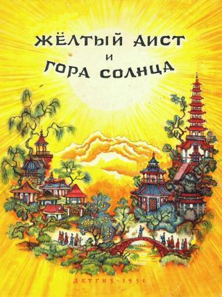 Жёлтый аист и Гора солнца