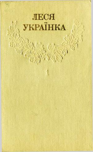 Зібрання творів у 12 томах. Том 1 [Hurtom.com]