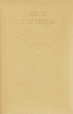 Зібрання творів у 12 томах. Том 10 [Hurtom.com]