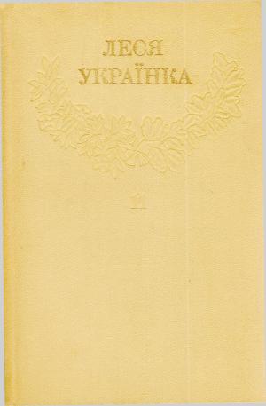 Зібрання творів у 12 томах. Том 11 [Hurtom.com]