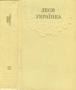 Зібрання творів у 12 томах. Том 12 [Hurtom.com]