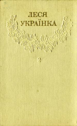 Зібрання творів у 12 томах. Том 2 [Hurtom.com]