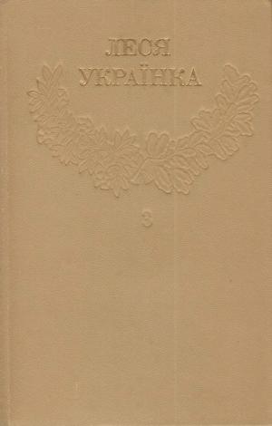 Зібрання творів у 12 томах. Том 3 [Hurtom.com]