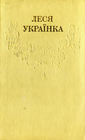 Зібрання творів у 12 томах. Том 4 [Hurtom.com]