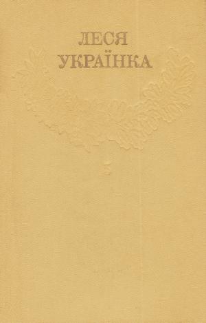Зібрання творів у 12 томах. Том 5 [Hurtom.com]
