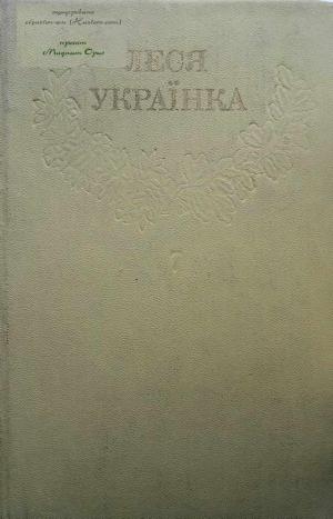 Зібрання творів у 12 томах. Том 7 [Hurtom.com]