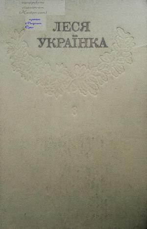 Зібрання творів у 12 томах. Том 8 [Hurtom.com]