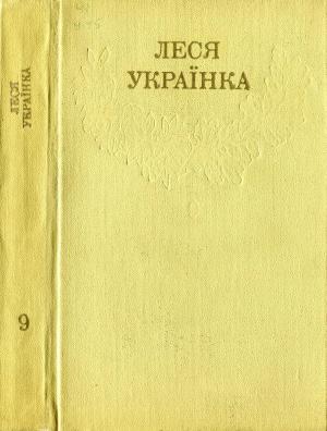 Зібрання творів у 12 томах. Том 9 [Hurtom.com]