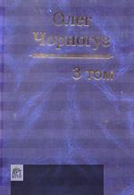 Зібрання творів у 7 томах. Том 3 [з ілюстраціями]
