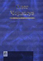 Зібрання творів у 7 томах. Том 4 [з ілюстраціями]