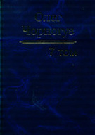 Зібрання творів у 7 томах. Том 7 [з ілюстраціями]