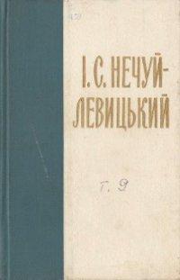 Зібрання творів у десяти томах Том 9