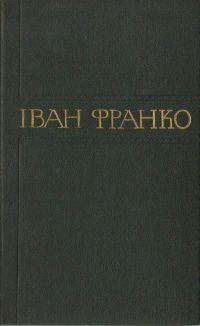 Зібрання творів у п'ятдесяти томах літературно-критичні праці (1893—1895) том 29