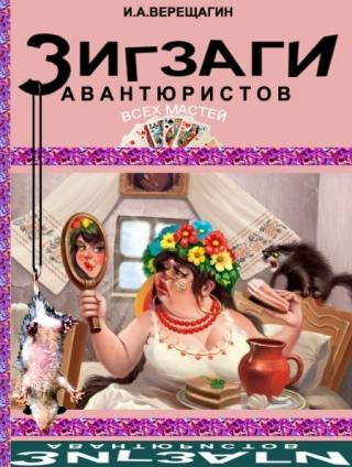 Зигзаги авантюристов всех мастей. - 2013