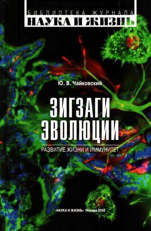 Зигзаги эволюции. Развитие жизни и иммунитет