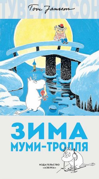 Зима Муми-тролля [с иллюстрациями автора]