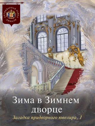 Зима в Зимнем дворце. Загадка придворного ювелира
