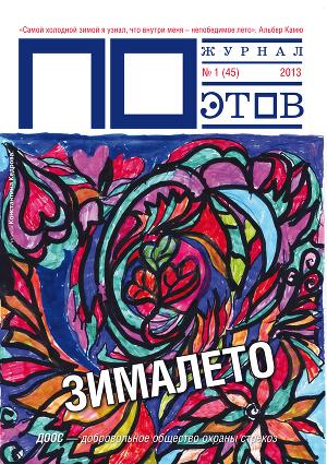 Зималето. Журнал ПОэтов № 1 (45) 2014 г.