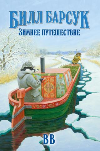 Зимнее путешествие [litres]