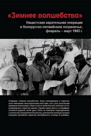 Зимнее волшебство. Нацистская карательная операция в белорусско-латвийском пограничье, февраль - март 1943 г.