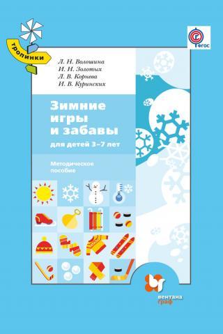 Зимние игры и забавы для детей 3–7 лет