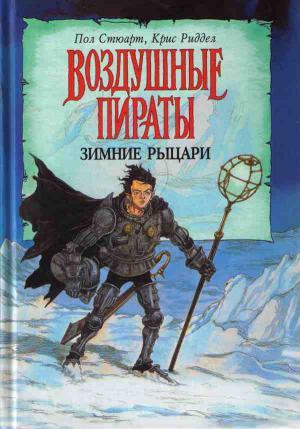 Зимние рыцари