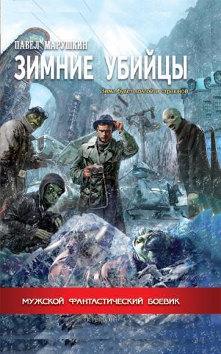 Зимние убийцы [litres]