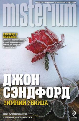 Зимний убийца